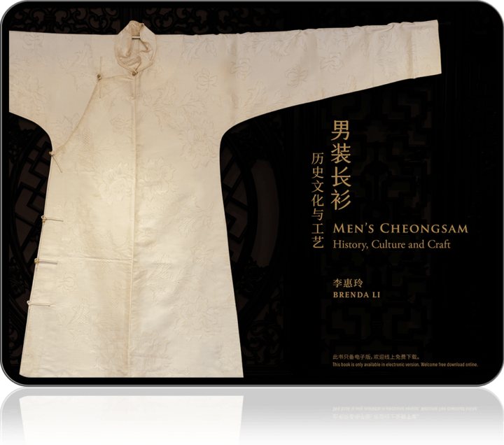 男装长衫:历史文化与工艺