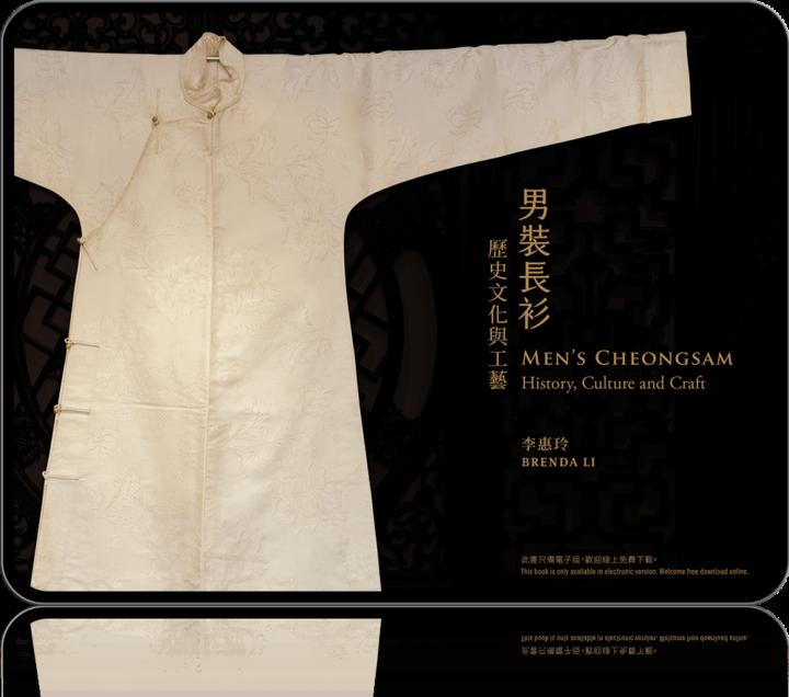 男裝長衫:歷史文化與工藝